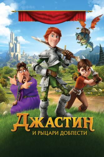 Фильм Джастин и рыцари доблести / Justin and the Knights of Valour (2013)
