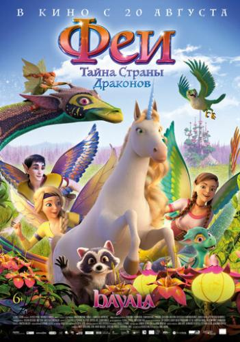 Фильм Феи: Тайна страны драконов / Bayala: A Magical Adventure (2019)